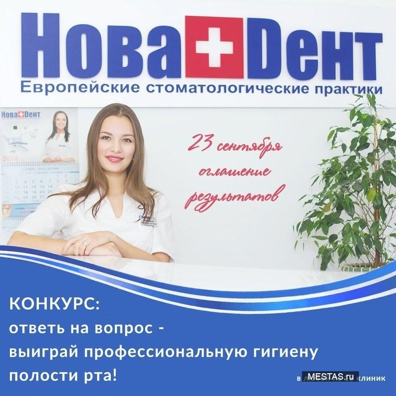 НоваДент - фотография №3