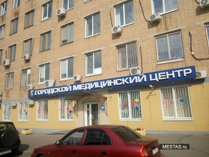 Городской медицинский центр - фотография №2