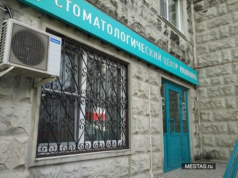 Стоматологический центр Митино - фотография №2